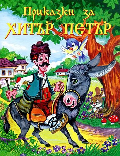 Приказки за Хитър Петър.