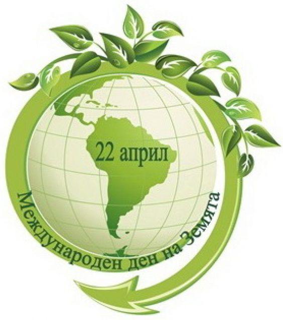 22 април – Международен ден на Земята.
